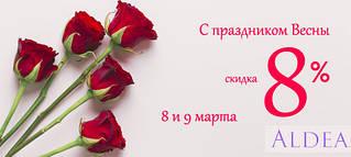 Скидка 8% на все заказы - 8 и 9 марта - С Днем Весны и Красоты - Aldea.prom.ua