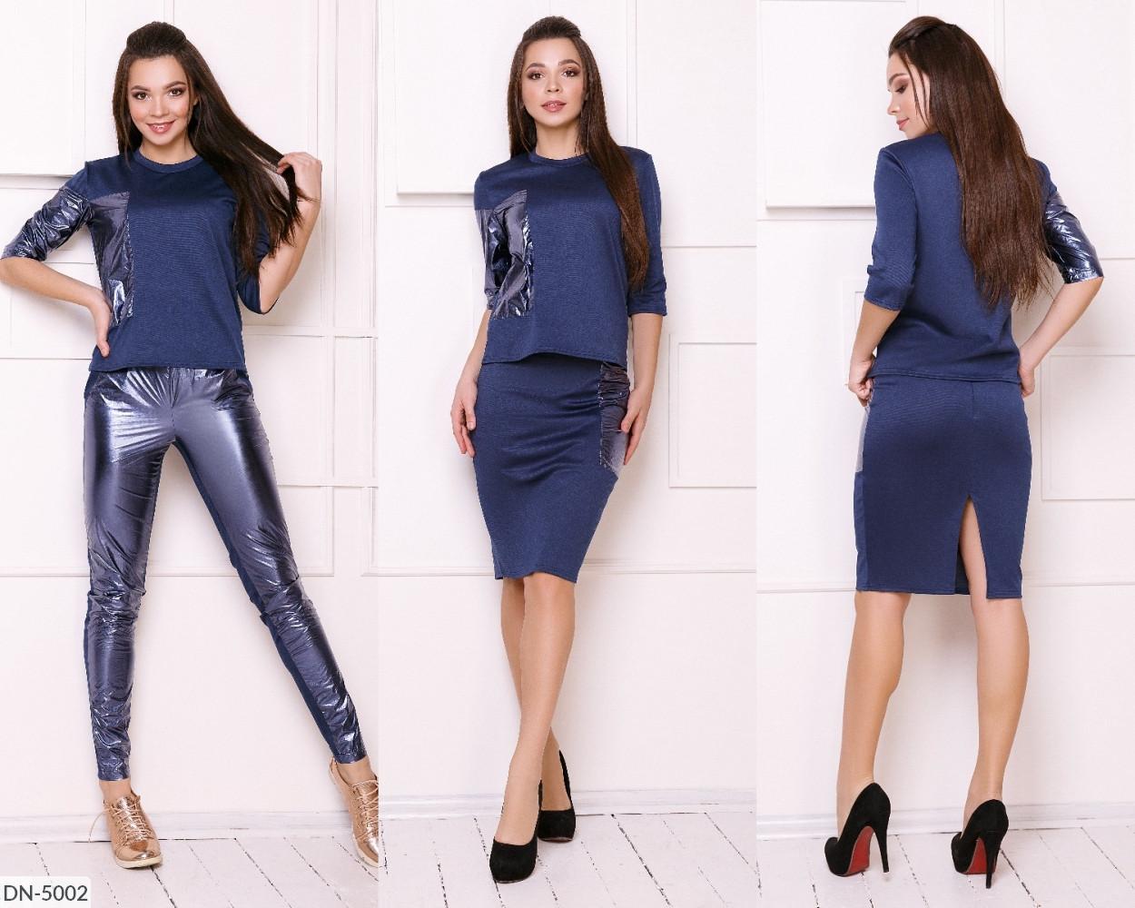Модный костюм тройка юбка-штаны-кофта, синий, № 217, 42-46 р.