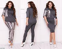 Модный костюм тройка юбка-штаны-кофта, серый, № 217, 48-58 р.