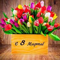 С Праздником Весны! Мы работаем 9 марта