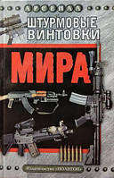 Штурмовые винтовки мира. Попенкер М.