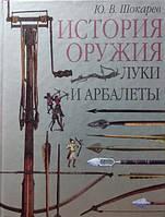 История оружия. Луки и арбалеты. Шокарев Ю.
