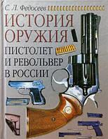 История оружия. Пистолет и револьвер в России. Федосеев С.
