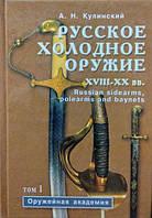 Русское холодное оружие XVIII-XX вв. В 2-х томах. Кулинский А.