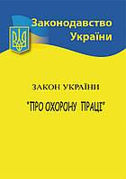 Закон України Про охорону праці