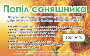 Добриво Попіл соняшнику 1.5 кг