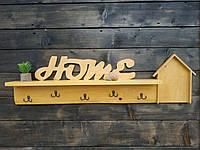 Вішалка з натурального дерева ''Home 14'' (Вешалка из натурального дерева ''Home 14'')