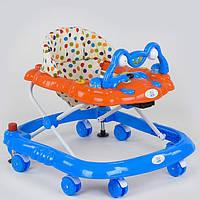 Ходунки Joy голубые SKL11-186975