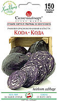 Капуста Кода, 150шт.