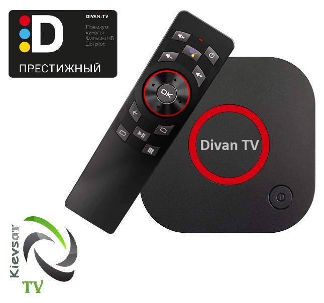 DIVАN TV BOX «Престижный»+ 199 тв-каналов, 48 в HD, архив 14 дней, 50 000 фильмов