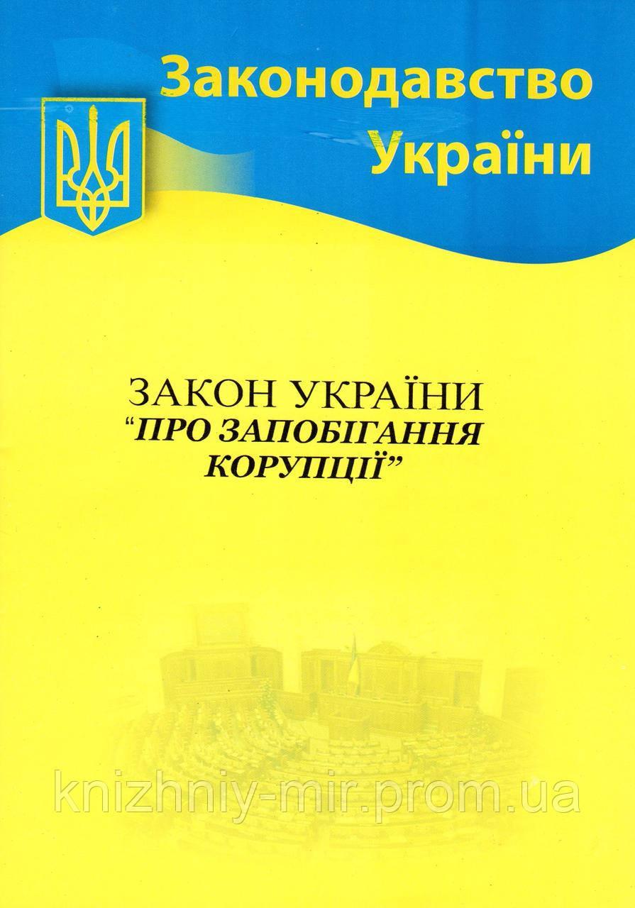 """Закон України """"Про запобігання  корупції """""""