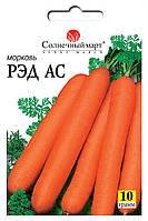 Морковь Рэд Ас, 10гр