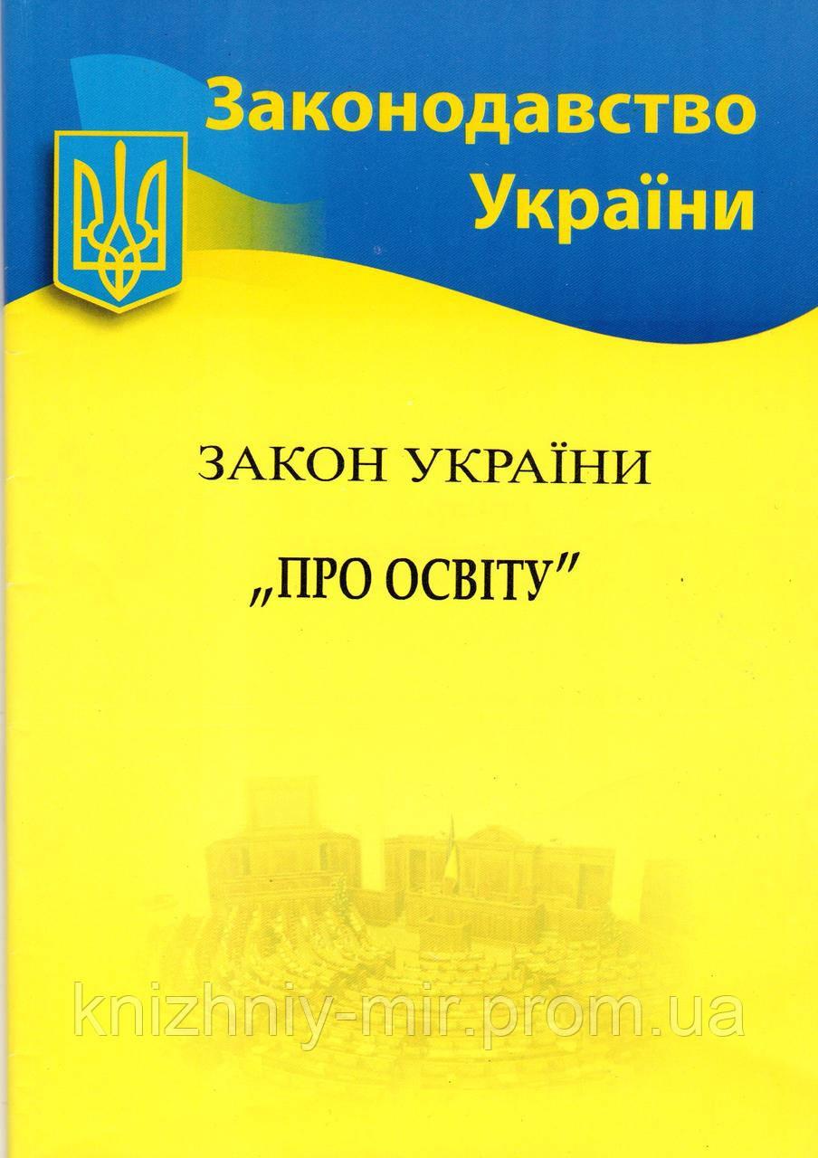 """Закон України """"Про освіту"""""""