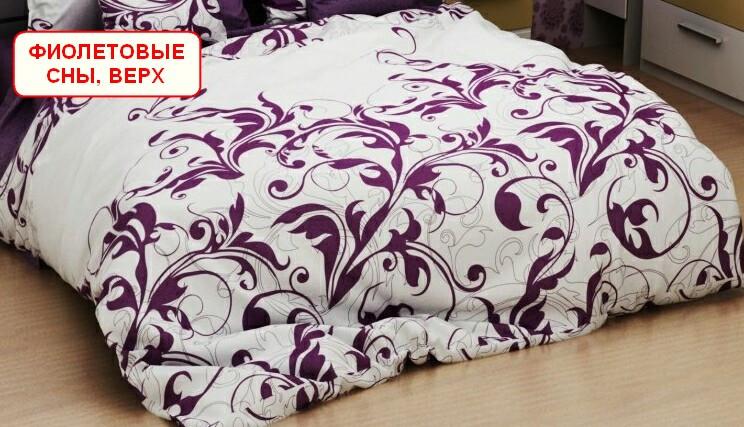 Двоспальний підодіяльник з бязі - Фіолетові сни
