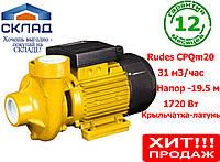 Насос для капельного полива Rudes CPQm20. 31 м3/час, 19.5 м, 1720 Вт!