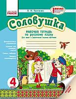 Тетрадь Русский язык Соловушка 4 класс Ранок 230619, КОД: 1129915