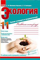 Тетрадь Экология 11 класс Уровни стандарта и академический Ранок 220418, КОД: 1129939