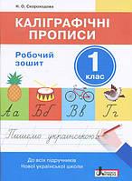 НУШ 1 клас Каліграфічні прописи робочий зошит Літера 296605, КОД: 1313307