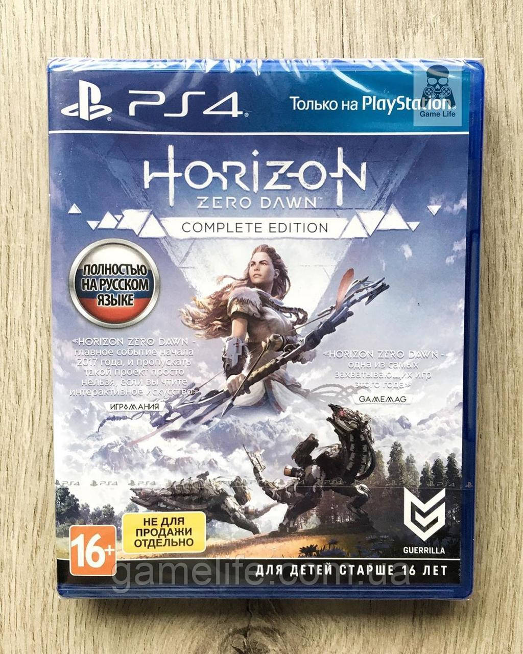 Horizon Zero Dawn Complete Edition (рус.) PS4