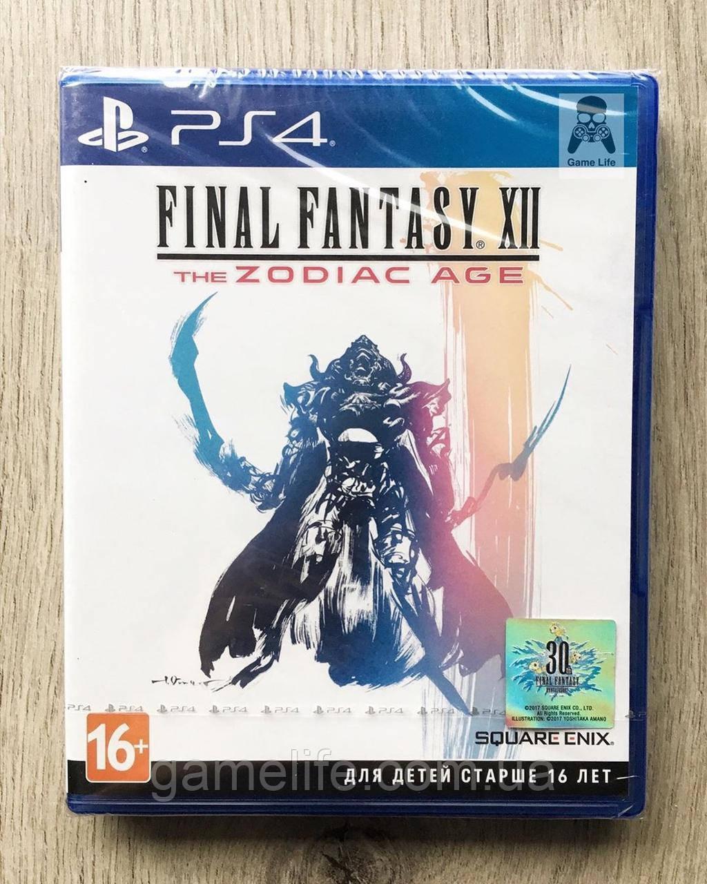 Final Fantasy XII The Zodiac Age (англ.) PS4