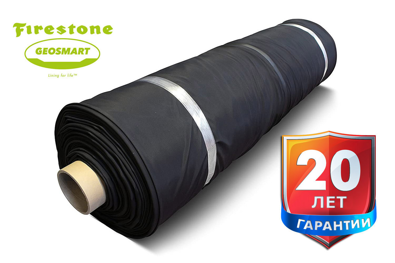 Бутилкаучукова плівка Firestone GeoSmart EPDM 1 мм ширина 7 м