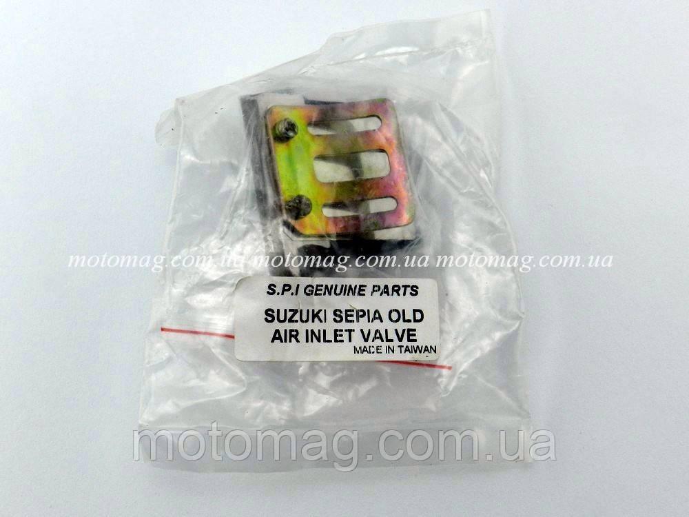 Лепестковый клапан Suzuki Address/Sepia/ OLD/Mollet, SPI (тайвань), (2 болта)