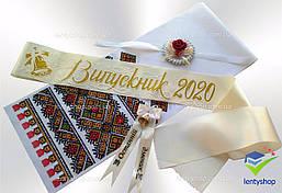 """Стрічка """"Випускник 2020 """"  шампань (Дзвоник)"""