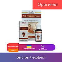 30 мл. Anti Prostatit Nano - капли от простатита (Анти Простатит Нано)