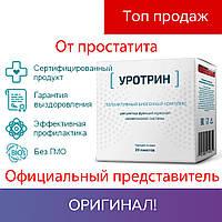 УРОТРИН 20 пакетиков - средство от простатита, от потенции, от уретрита, от импотенции