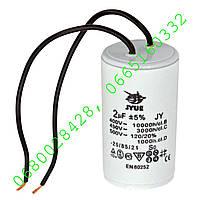 Конденсатор 2 мкФ 450 V циліндричний з проводами