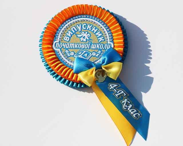 Медали для выпускника начальной школы желто-голубого цвета именная