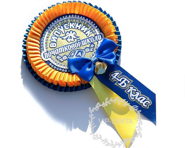 Медалі для випускника початкової школи синьо-жовтого кольору іменна