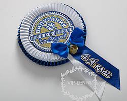 Сине-белый значок выпускник начальной школы