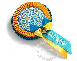 Желто-голубой значок выпускник начальной школы