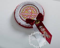 Бордово-белый значок выпускник начальной школы