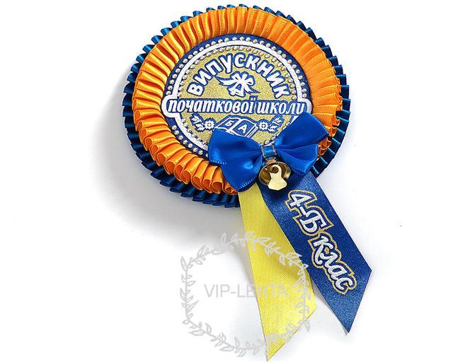 Значки выпускнику начальной школы сине-желтого цвета именной