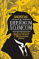 Михаил Молюков Биология с Шерлоком Холмсом