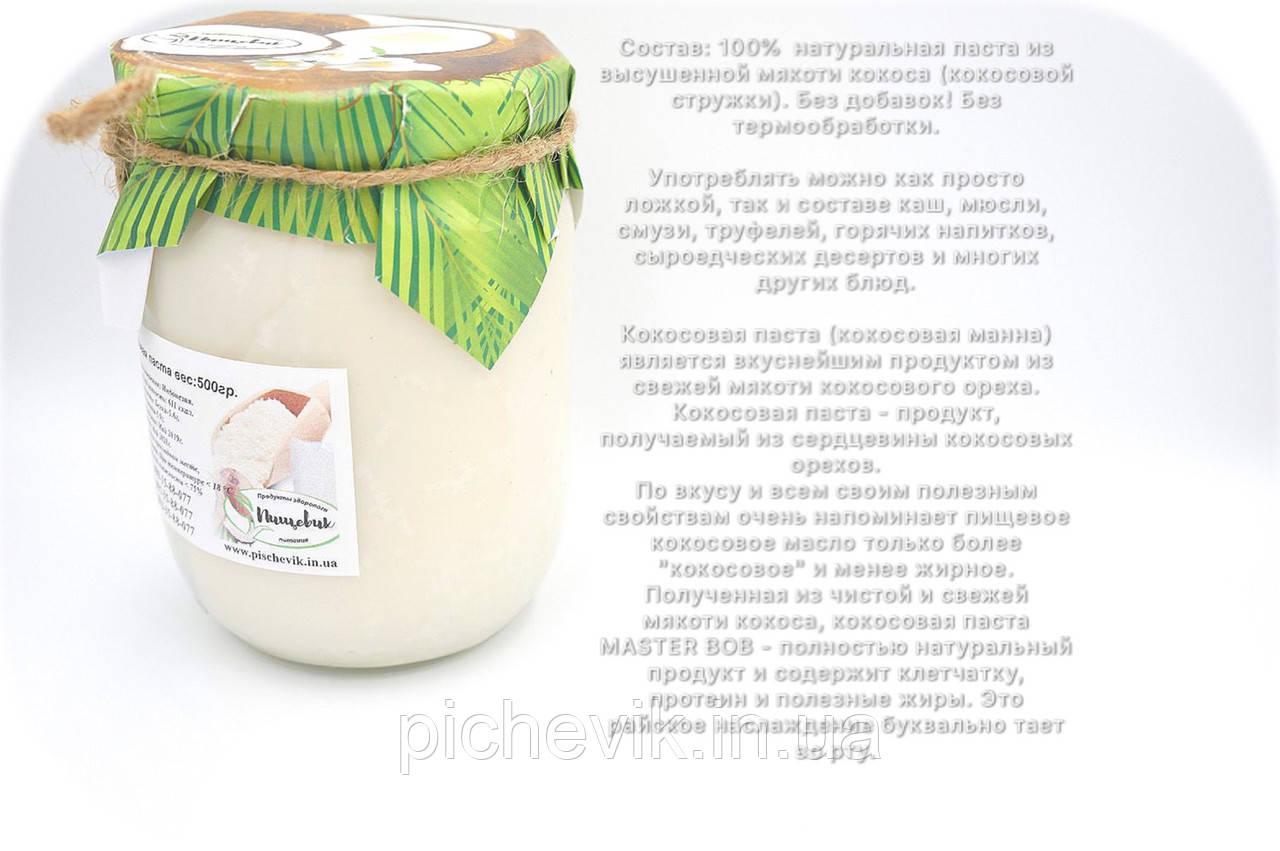 Кокосовая паста Украина (сырье с Индонезии) Вес: 250 гр