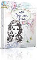 """Книга серії """"Воркбук Дівочі секрети"""": Твій щоденник краси книга 1. (укр.)"""