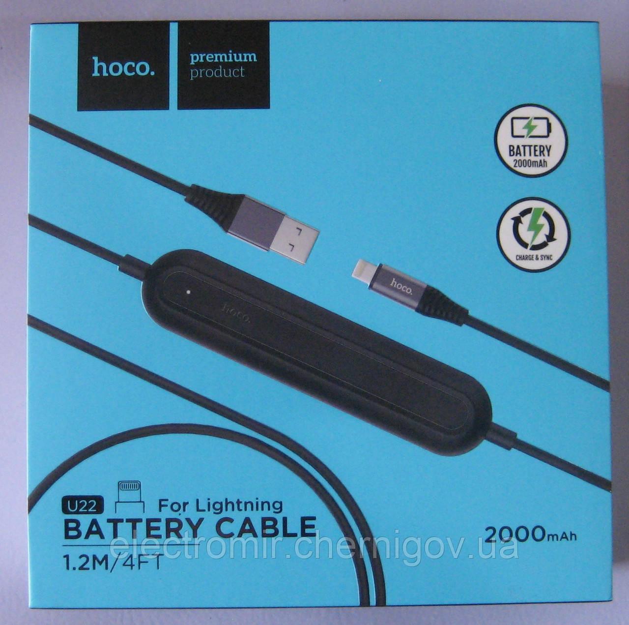 USB кабель с аккумулятором HOCO U22 Black USB to Lightning 1.2m для I-Phone