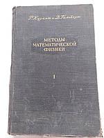 Методы математической физики Р.Курант, Д.Гильберт 1-й том