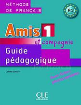 Amis et compagnie 1 Guide Pédagogique avec fishes photocobiables / Книга для учителя