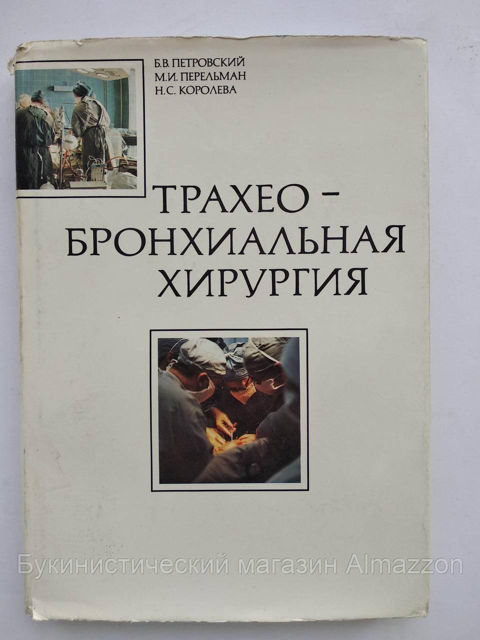 Трахео-бронхиальная хирургия Б.Петровский