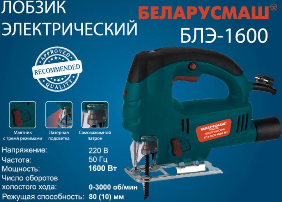 Лобзик электрический Беларусмаш БЛЭ-1600 Лазерный маркер