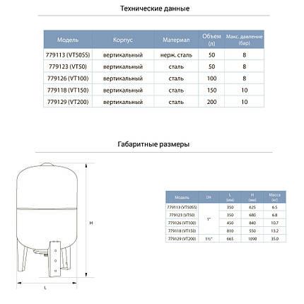 Гидроаккумулятор вертикальный 150л AQUATICA (779118), фото 2