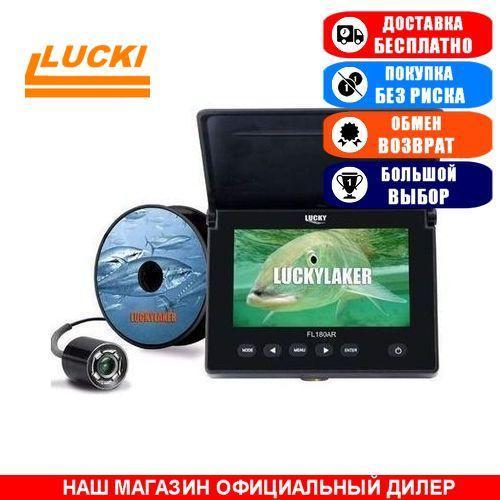 Подводная видеокамера Lucky FL180AR. Проводная. Обзор 120°. Локация 7м. Цвет. (Видеоудочка Лаки ФЛ180);