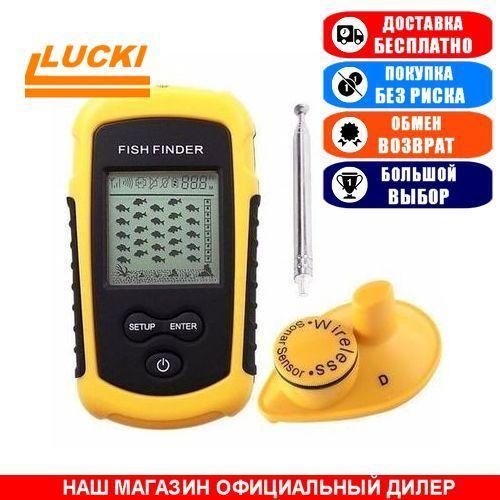 Эхолот Lucky FFW1108-1. Беспроводной. 1-о луч. Обзор 90°. Локация 45м. Ч/Б. (Эхолот ЛакиФФВ1108);
