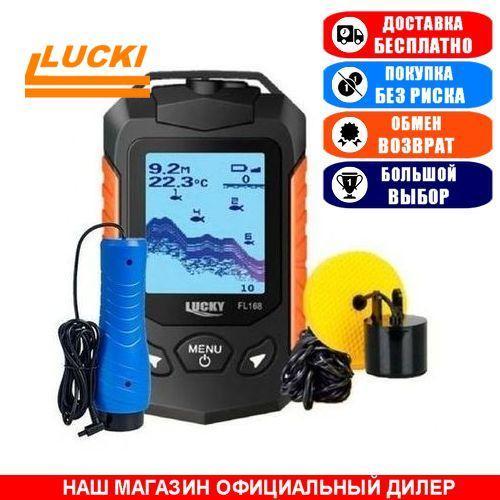 Эхолот Lucky FL168-Ice. Проводной. 1-о луч. Обзор 45°. Локация 100м. Ч/Б. (Эхолот Лаки ФЛ168);