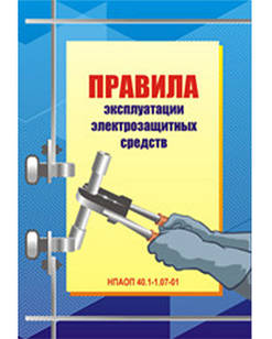 Правила эксплуатации электрозащитных средств. НПАОП 40.1-1.07.01