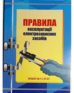 Правила експлуатації електрозахисних засобів: НПАОП 40.1-1.07-01